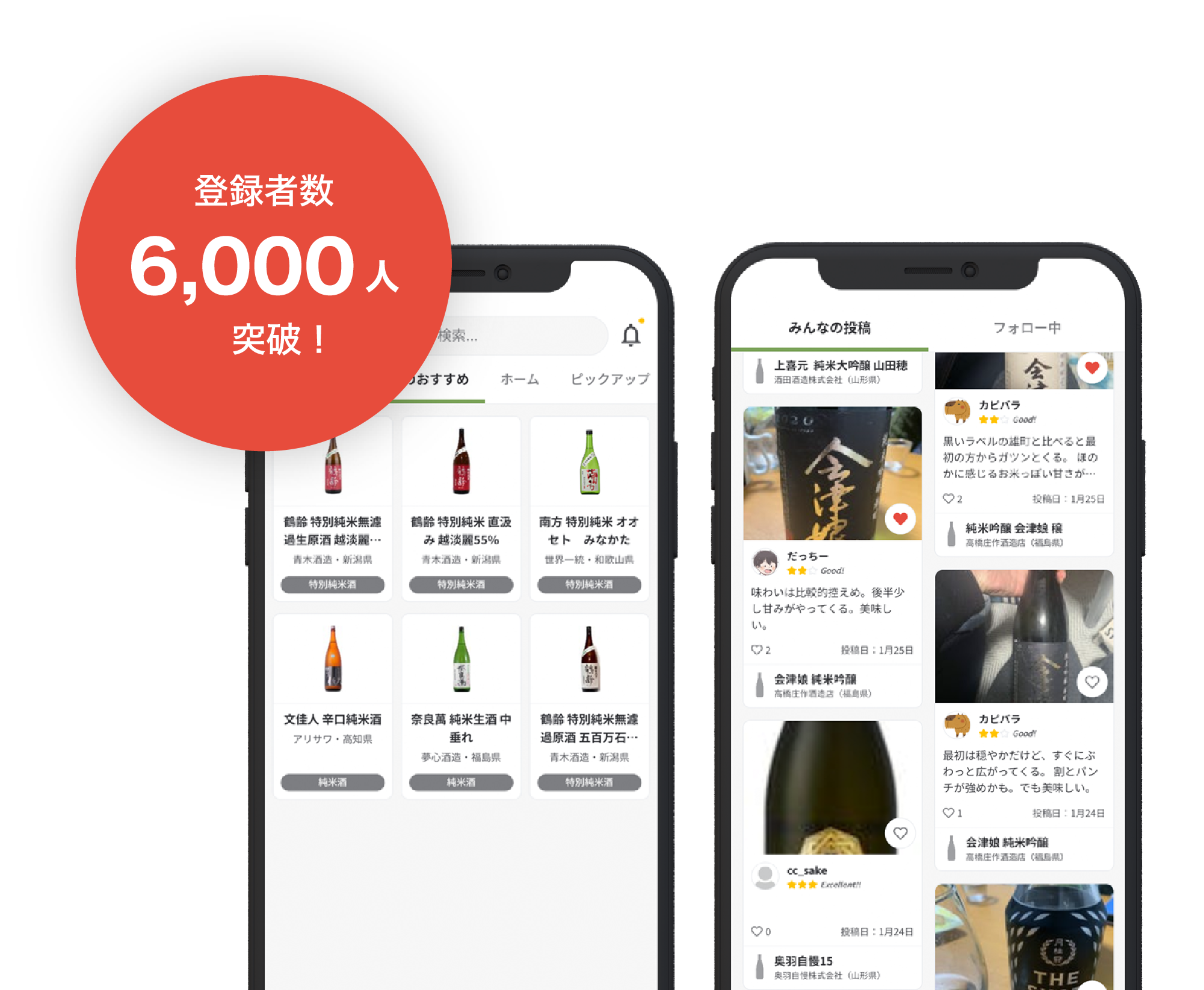 サケアイアプリ日本酒紹介ページ画像