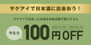 sakai_Campaign